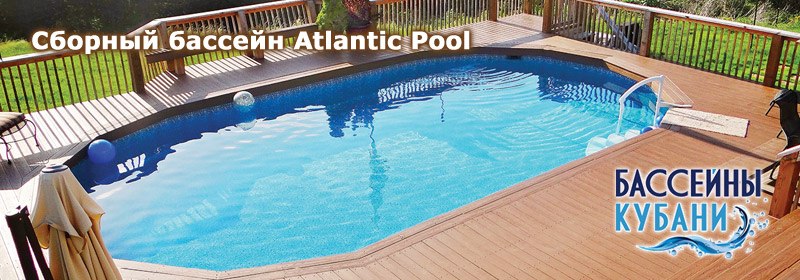 Cборные бассейны Atlantic Pool в Краснодаре